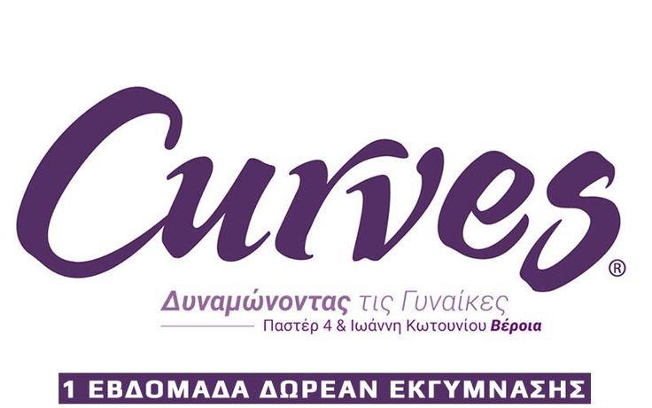 Γυμναστική για γυναίκες σε 30 μόνο λεπτά στο νέο Curves Βέροιας – Δώρο 1 βδομάδα εκγύμνασης