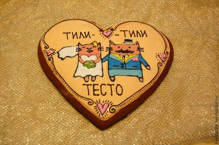 Купить Тили-тили тесто - бежевый, свадебный подарок, свадебный сувенир, пряник к свадьбе, парочка