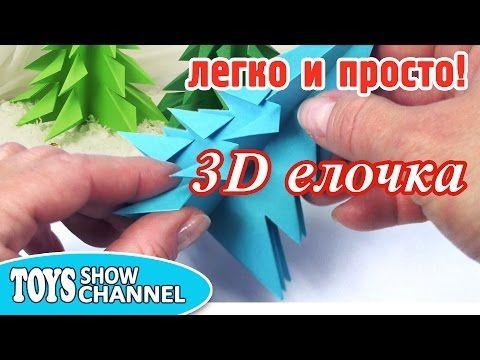 Новогод� ие украше� ия своими руками. 3D елочки из бумаги. Поделки � а Новый Год легко и просто