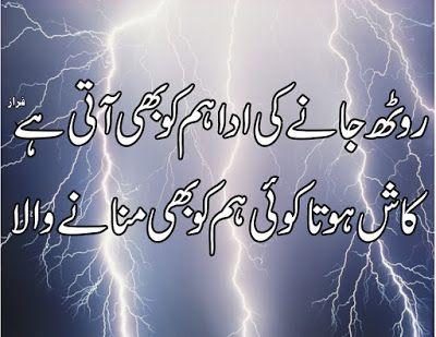 Shayari Urdu Images: Urdu Poetry SMS Sad Love shayari image