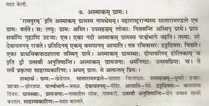 pollution essay in sanskrit language Sanskrit was a language for religious purposes and for the political elite in parts of medieval era southeast asia, central asia and east asia.