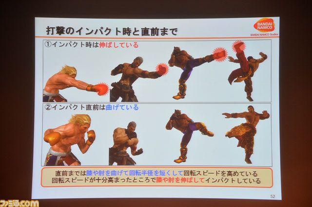 """格好いい攻撃モーションには、すべて理由があった! """"身体の動きと原理から知る、闘うインゲームアニメーションの中身""""リポート"""