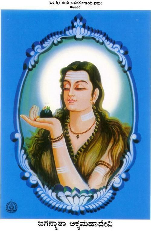 Akka Mahadevi (ಅಕ್ಕ ಮಹಾದೇವಿ)