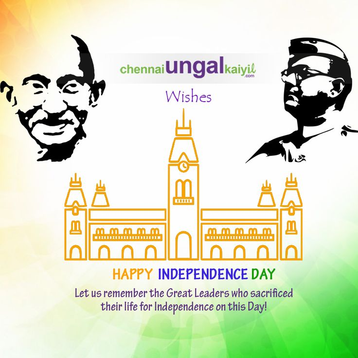 Happy Independence Day! Lets stand United & remember the great leaders who sacrificed their life on this day! #ChennaiUngalKaiyil.