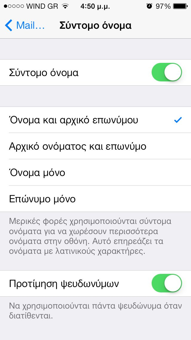 iOS 7: φέρτε πίσω το πλήρες όνομα του αποστολέα στα μηνύματα κειμένου - http://iguru.gr/2014/01/01/get-back-the-full-name-of-a-text-message-sender-to-ios-7/