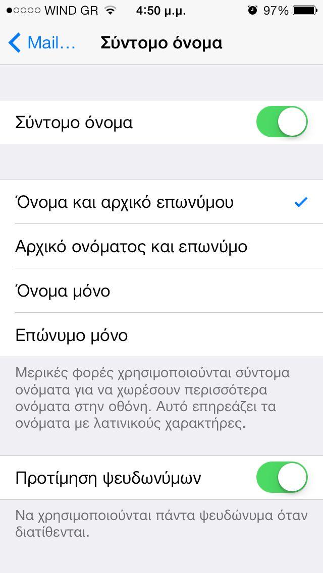 iOS 7: φέρτε πίσω το πλήρες όνομα του αποστολέα στα μηνύματα κειμένου - http://iguru.gr/2014/01/01/get-back-the-full-name-of-a-text-message-sender-to-ios-7/