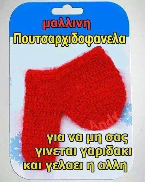 Χειμώνας έρχεται..!