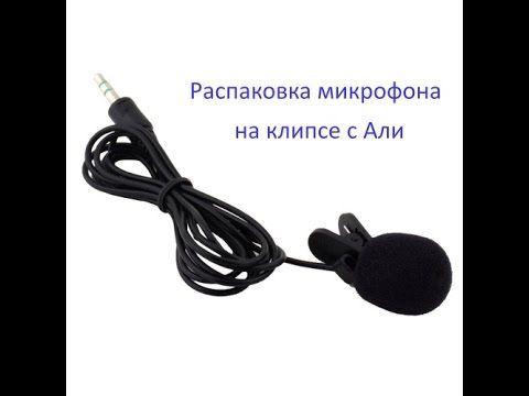 микрофон на клипсе