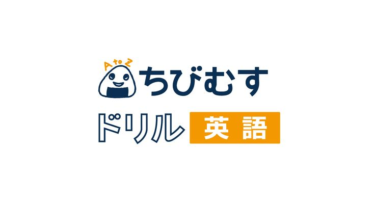 幼児~小学生向け 無料英語教材プリント