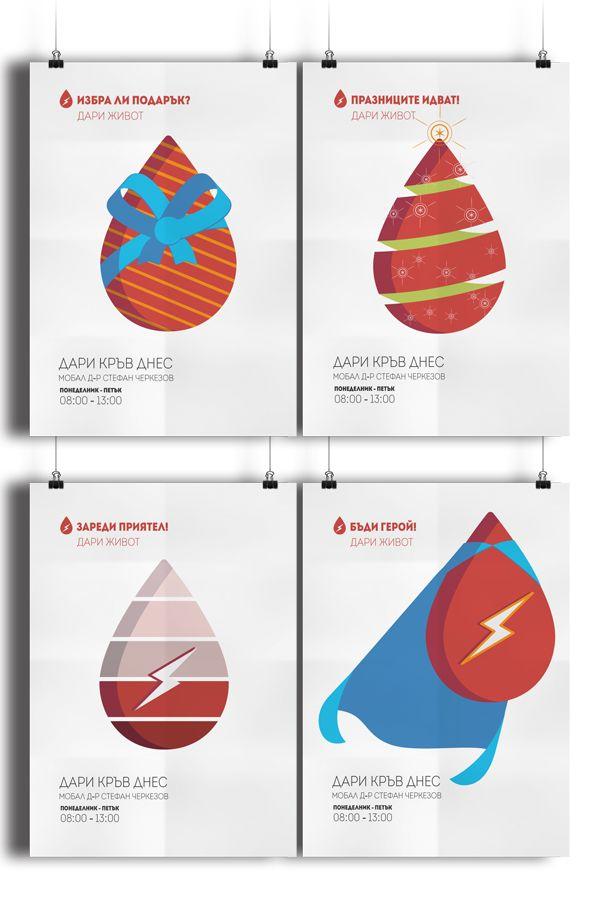Създадохме тази визуална кампания, в партньорство с Център по трансфузия и хематология, Велико Търново, с цел популяризацията на кръводаряването сред младите хора в района на Велико Търново. Ако желаете да дарите кръв, посетете най-близкия до вас кръводар…