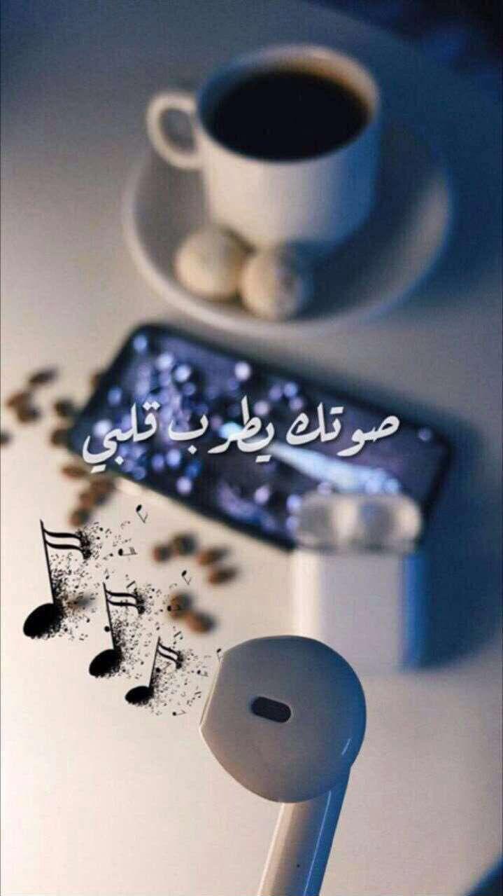 Pin By Tota Hamdi On عبارات Love Quotes Wallpaper Beautiful Arabic Words Arabic Love Quotes