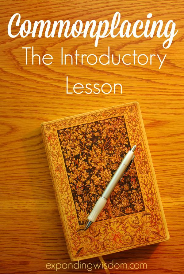 Expanding Wisdom | Commonplacing: The Introductory Lesson | http://expandingwisdom.com