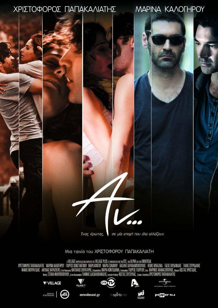 Αν (2012)