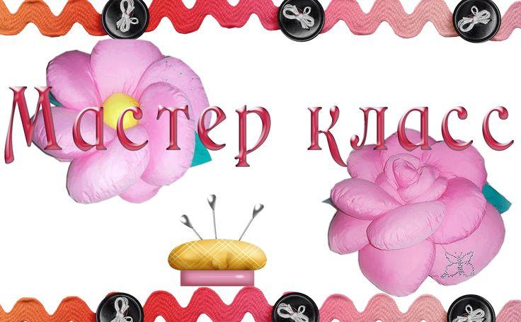 """Часть 2 МК """"Как сшить подушку цветок Роза-Ромашка своими руками"""" В этот прекрасный летний день хочу Вам сделать подарок. Представляю Вам вторую часть своего мастер класса """"Как сшить подушку цветок Роза-Ромашка своими руками""""."""