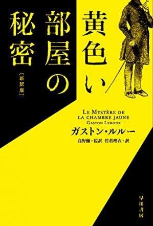『黄色い部屋の秘密〔新訳版〕』ガストン・ルルー - 装丁:albireo