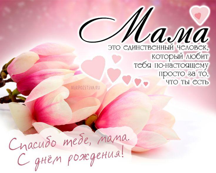 Музыкальное поздравления по смс с днем рождения маме