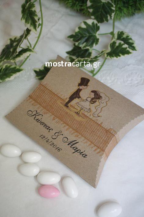 μπομπονιέρα γάμου χάρτινο μαξιλαράκι