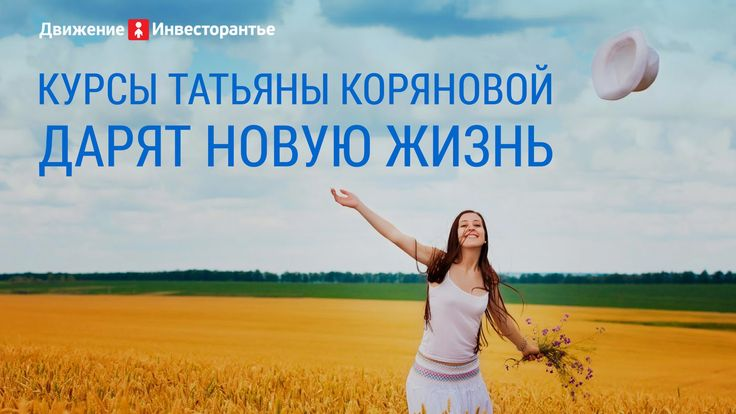 Курс Татьяны Коряновой