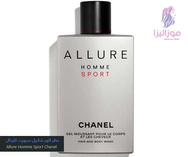 عطر الور سبورت من شانيل للرجال Allure Sport Chanel Body Wash Perfume Bottles Body