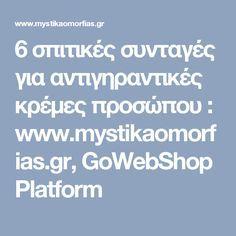6 σπιτικές συνταγές για αντιγηραντικές κρέμες προσώπου : www.mystikaomorfias.gr, GoWebShop Platform