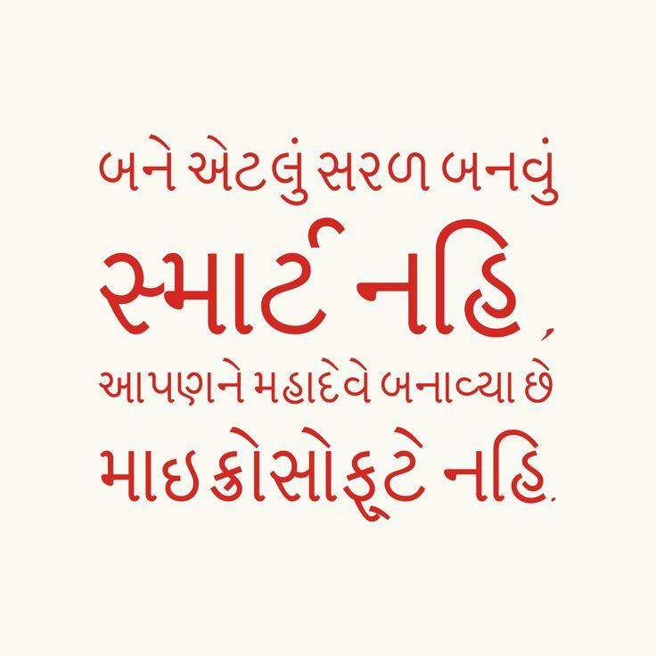 Gujarati Love Quotes In Gujarati Fonts: 150 Best Gujarati Quoat, Gujarati Suvichar Images On