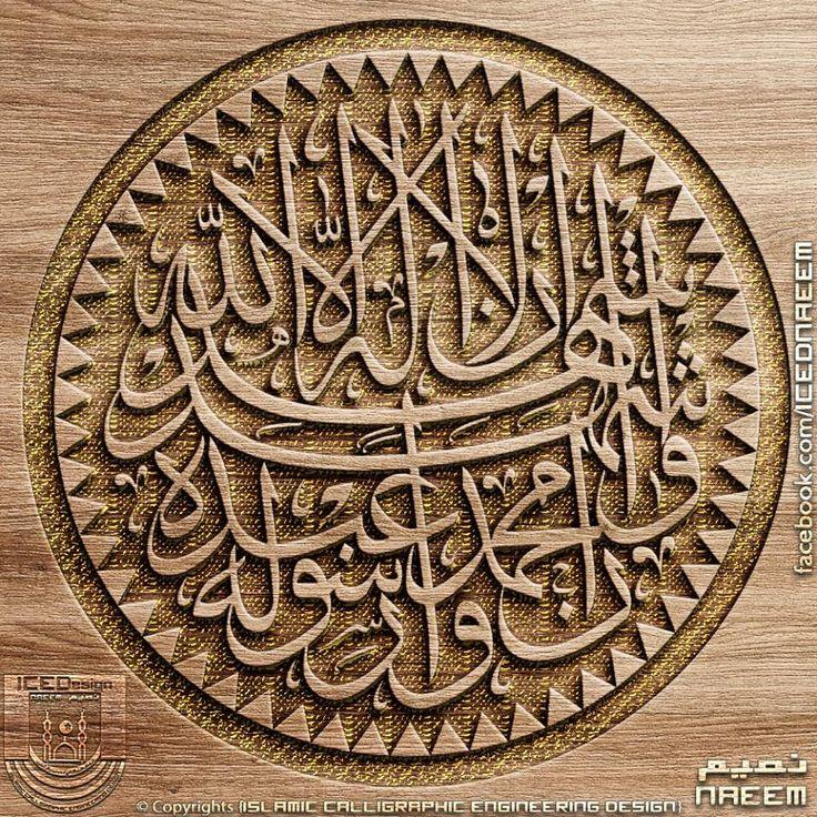 أشهد أن لا اله الا الله وأن محمداً عبده ورسوله