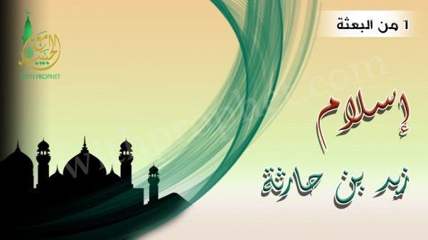 إسلام زيد بن حارثة سنة 1 من البعثة Movie Posters