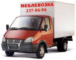 Перевозка мебели Киев перевозка вещей Киев перевезти мебель Киев