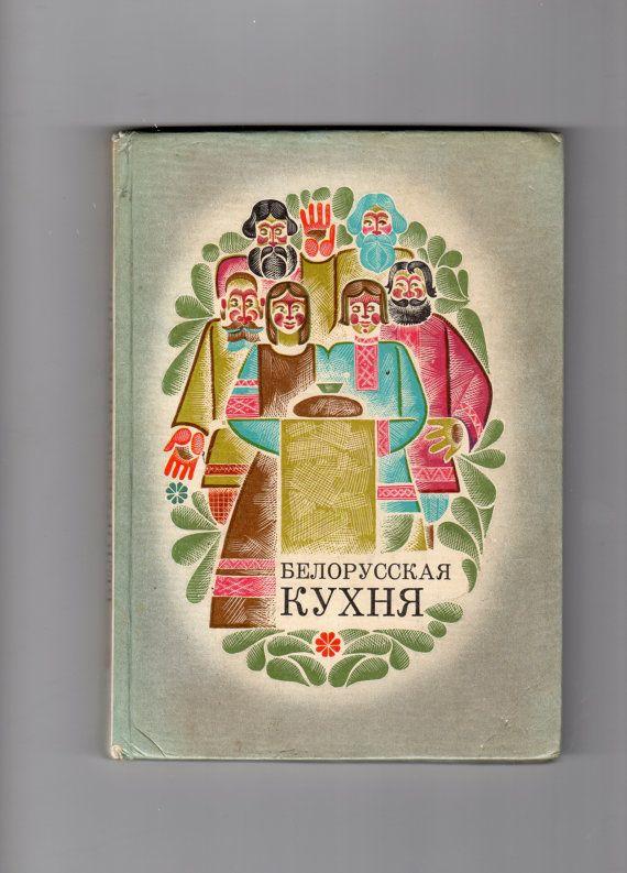 Vintage  (Belo) Russian Cookbook - Belarussian Cuisine / beloruskaya kuchnya- by V.A. Bolotinkova