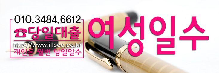 개인돈 일수월변 소액일수 OIO - 9484 - 66I2 여성일수 - 서울일수전문 강남일수 당일가능