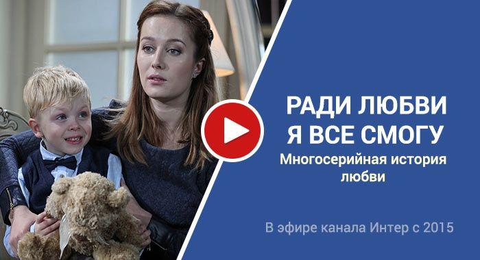 Radi Lyubvi Ya Vse Smogu Data Vyhoda Serij Radilyubviyavsesmogu Vechnayalyubov Inter Ukraina Melodrama Serial Trejler Raspisanie Datavy Radio Serialy Sudba