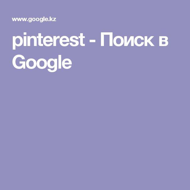 pinterest - Поиск в Google