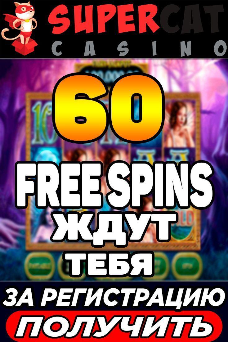 Бездепозитные бонусы за регистрацию в казино онлайн скачать игровые автоматы американский покер