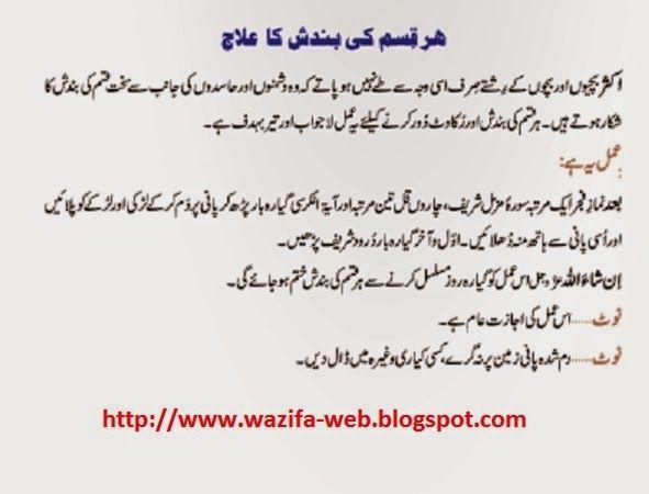 Best Website For Urdu Wazifa-Powerful Islamic Wazaif -4312
