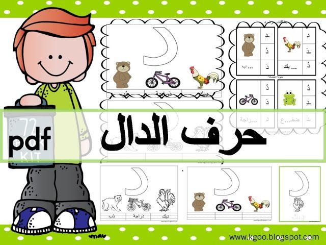 شرح حرف الدال لرياض الاطفال Arabic Alphabet For Kids Alphabet For Kids Learn Arabic Alphabet