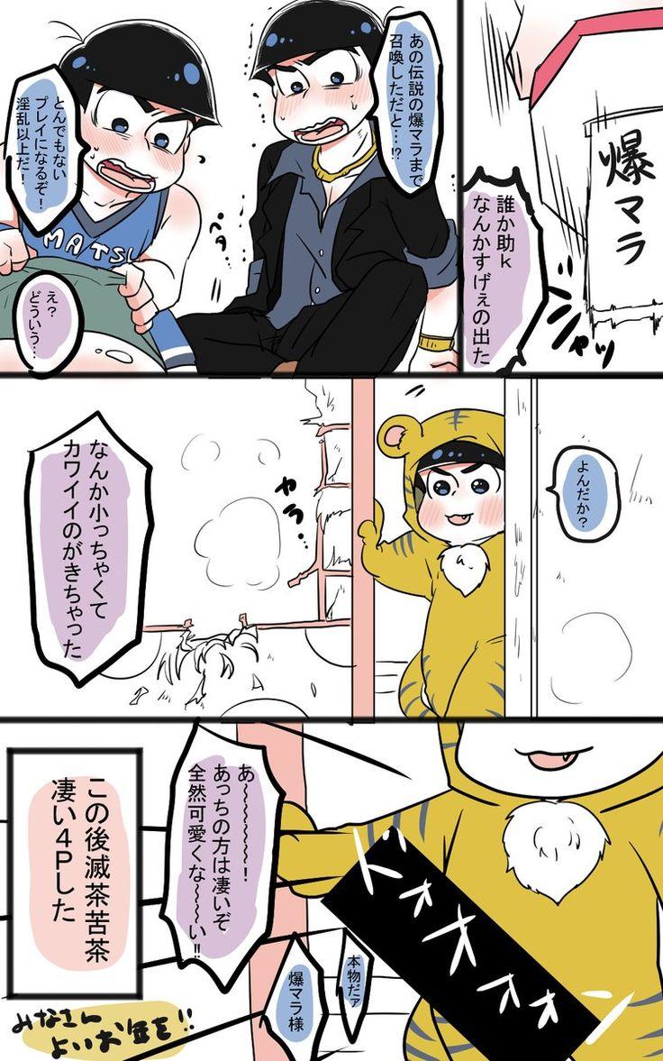 【マンガ】『次男のおみくじを引く四男』(6つ子松)