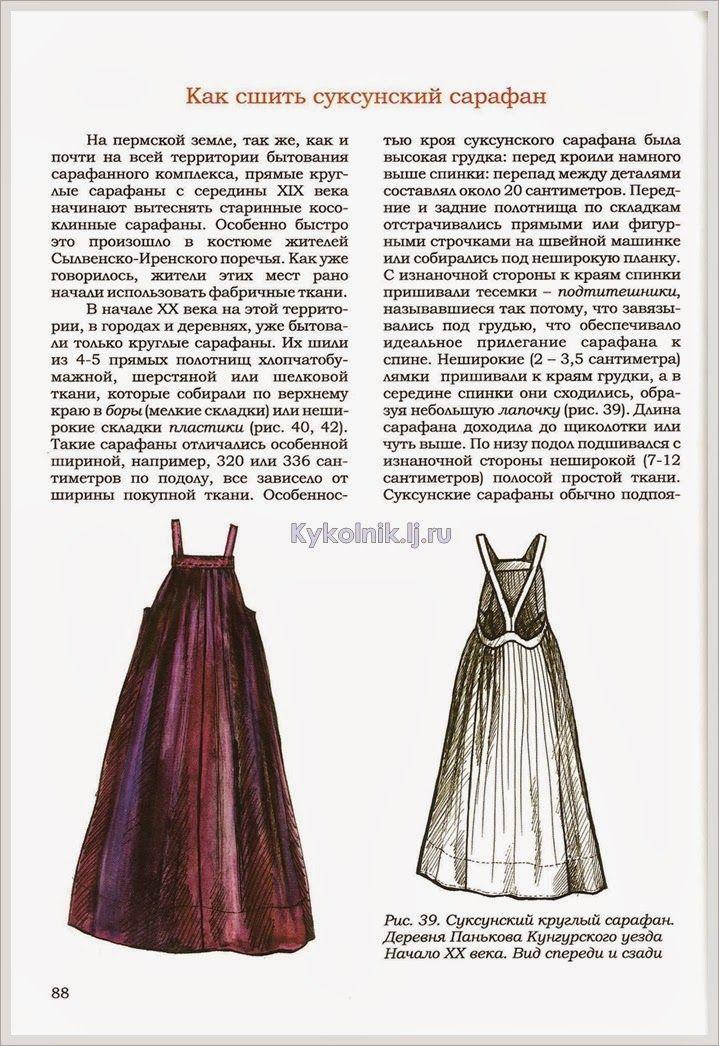 «Впечатления дороже знаний...» - Русский праздничный костюм Пермской земли