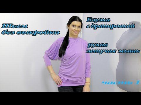 (5) Как сшить блузку без выкройки? Часть 1-я, блузка с драпировками рукав летучая мышь - YouTube