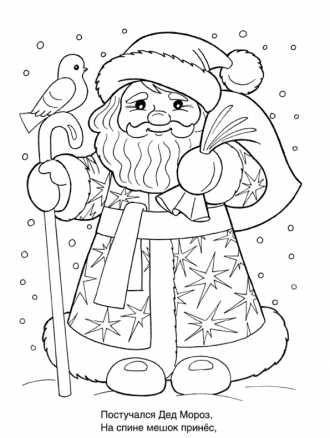 Раскраска добрый Дедушка Мороз с подарками. | Раскраски ...