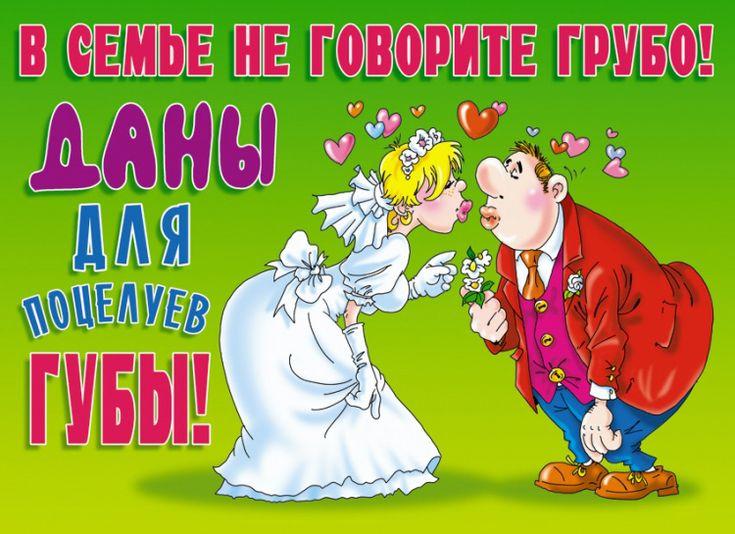 Со свадьбой картинки с поздравлениями смешные