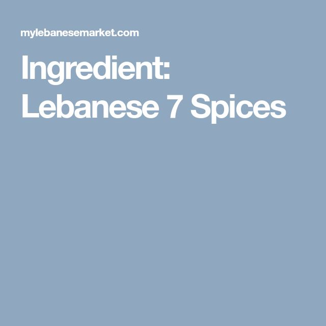 Ingredient: Lebanese 7 Spices