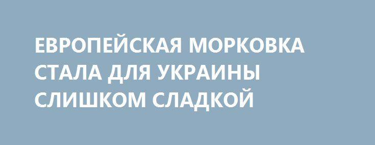 ЕВРОПЕЙСКАЯ МОРКОВКА СТАЛА ДЛЯ УКРАИНЫ СЛИШКОМ СЛАДКОЙ http://rusdozor.ru/2017/07/13/evropejskaya-morkovka-stala-dlya-ukrainy-slishkom-sladkoj/  Новости с Украины продолжают напоминать цитаты из анекдота, и чем дальше, тем более грустного. В ходе евроинтеграции «аграрная сверхдержава» дошла до того, что закупает ряд базовых продуктов в ЕС за неимением собственных. Речь идет, в частности, о моркови. Но о ...