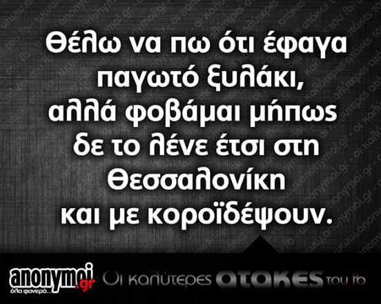 χαχαχα! #thessaloniki #forever #greek #quotes