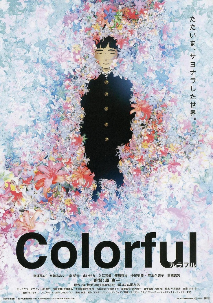Colorful (2011) Keiichi Hara