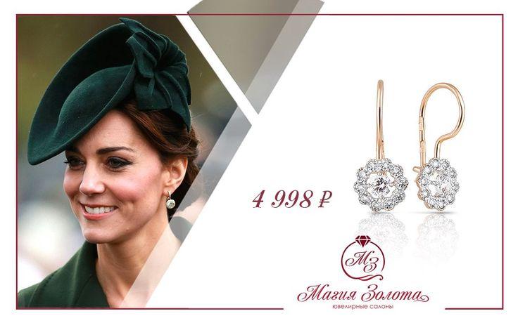 Кейт Миддлтон доказала, что даже строгий королевский дресс-код не может помешать обрести звание иконы стиля. Берем на заметку: сверкающие серьги, как у герцогини Кембриджской, будут уместны в любых стенах: https://www.magicgold.ru/catalog/earrings-redgold-fianit/sergi-s-fianitom-128979/  #украшения #звезда #хочумогу #драгоценности #серьги #КейтМиддлтон #стиль #подарок #аксессуары #магия #интернетмагазин #фианит #доставкаповсейроссии #jewelry #magic #magicgold #знаменитости #girl #золото525
