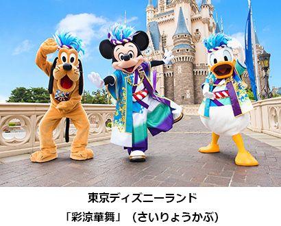 東京ディズニーリゾート,東京ディズニーランド,夏のスペシャルイベント,ディズニー夏祭り,ミッキー,ドナルド,プルート