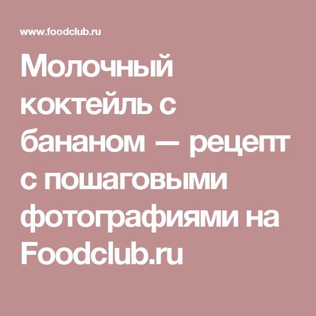 Молочный коктейль с бананом — рецепт с пошаговыми фотографиями на Foodclub.ru