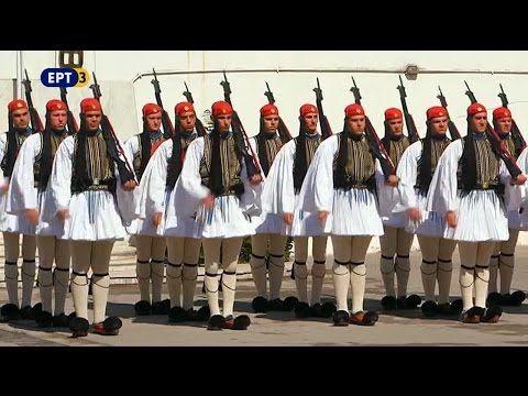 The Presidential Guard, Athens - The Evzones - Σώμα Ευζώνων - Προεδρική Φρουρά - (HD) ~ YouTube - YouTube
