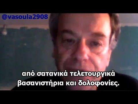 KEVIN ANNETT: Διακίνηση, βασανισμοί, δολοφονίες παιδιών απο σατανικά κυκλώματα! - YouTube