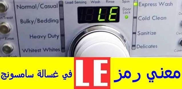 معني رمز Le في غسالة سامسونج Samsung Washer Washer Cooking Timer